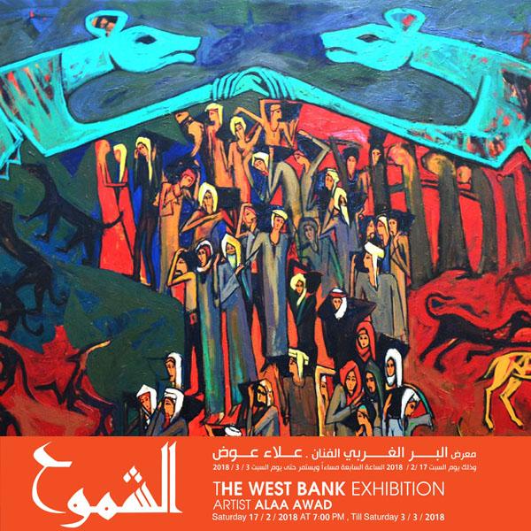 Exhibition - Artist Alaa Awad - London 2018