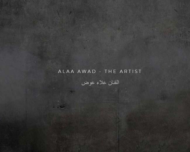 alaa awad - the artist - علاء عوض